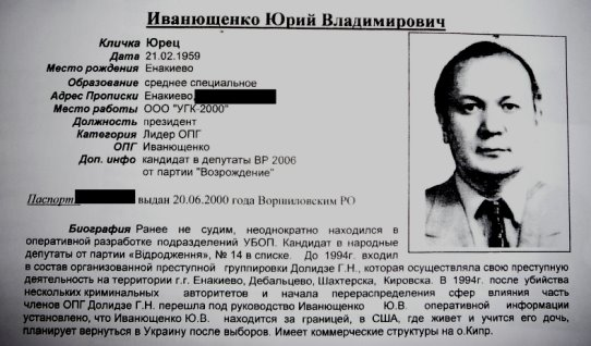 Ахметов - попутчик украинской революции, - Луценко - Цензор.НЕТ 6393