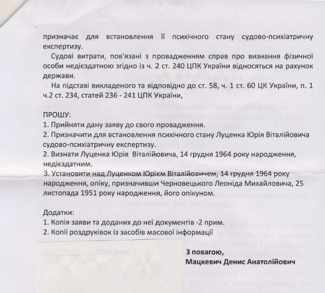 В Печерский суд защитники сепаратиста принесли бумагу на Луценко?