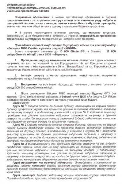 Егор Соболев направил Порошенко и Полтораку депутатский запрос о причастности начальника ГУР Бурбы к разгону Евромайдана - Цензор.НЕТ 3490