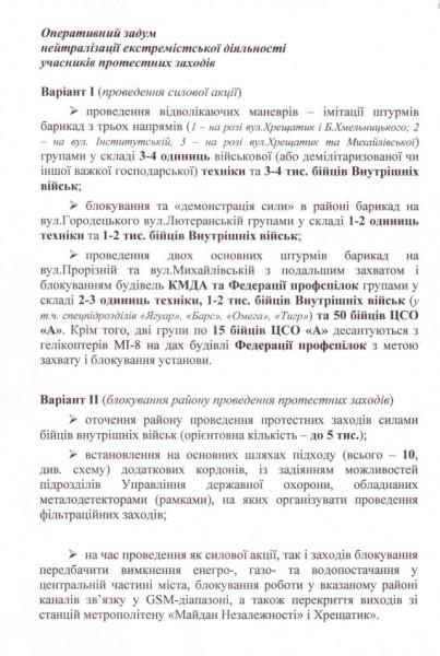 Егор Соболев направил Порошенко и Полтораку депутатский запрос о причастности начальника ГУР Бурбы к разгону Евромайдана - Цензор.НЕТ 3940