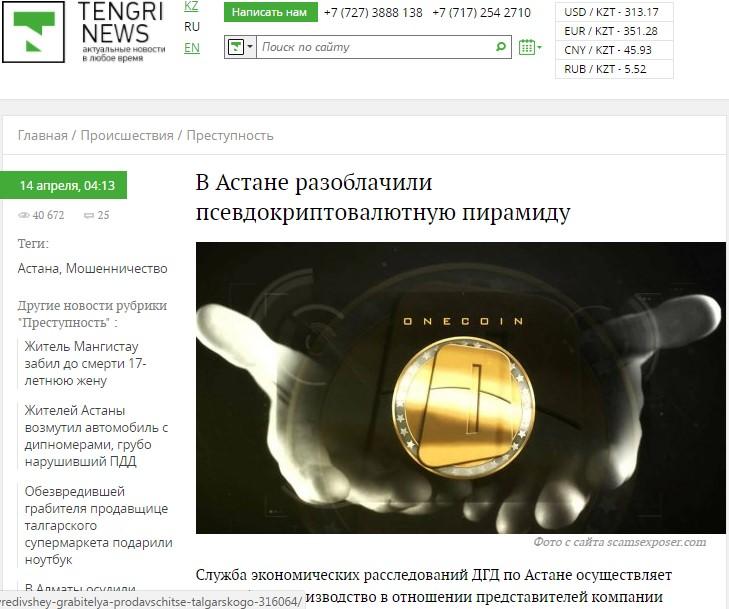 Финансовую пирамиду OneCoin в Украине «тысячнику» из МММ помогает продвигать консул Казахстана?