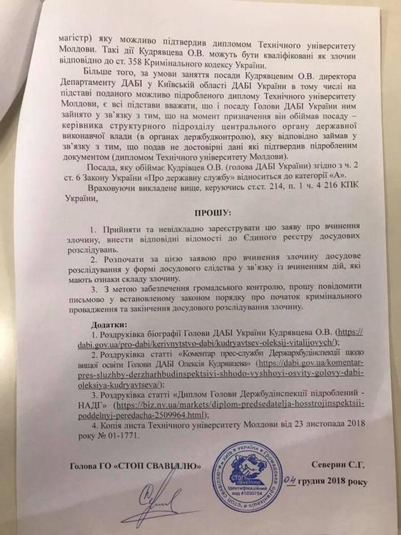 2gassk - Алексей Кудрявцев не набрался ума-разума?