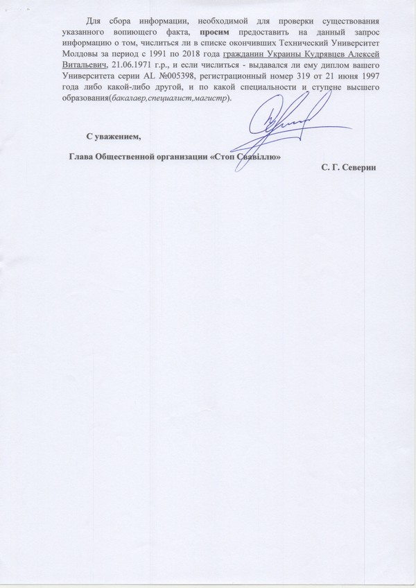 big 7gassk - Алексей Кудрявцев не набрался ума-разума?