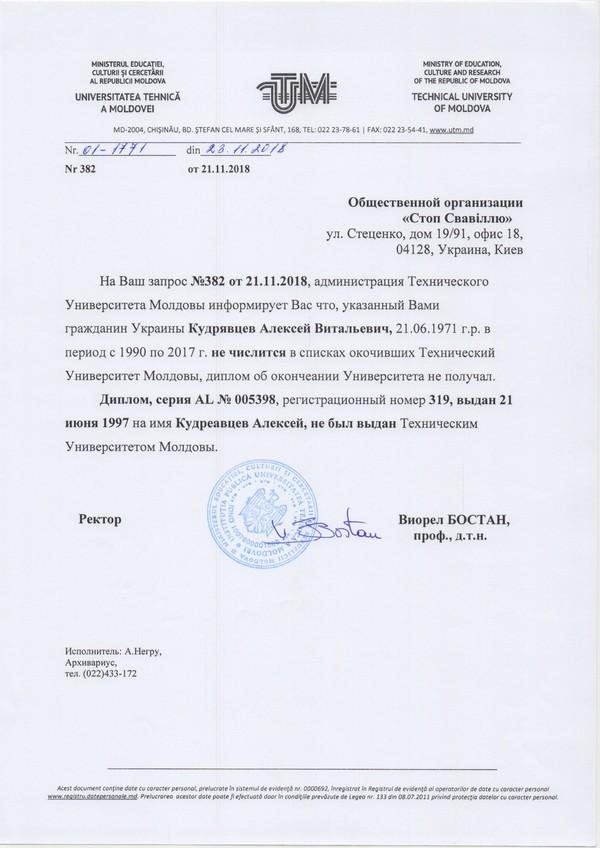 big 8gasskk - Алексей Кудрявцев не набрался ума-разума?