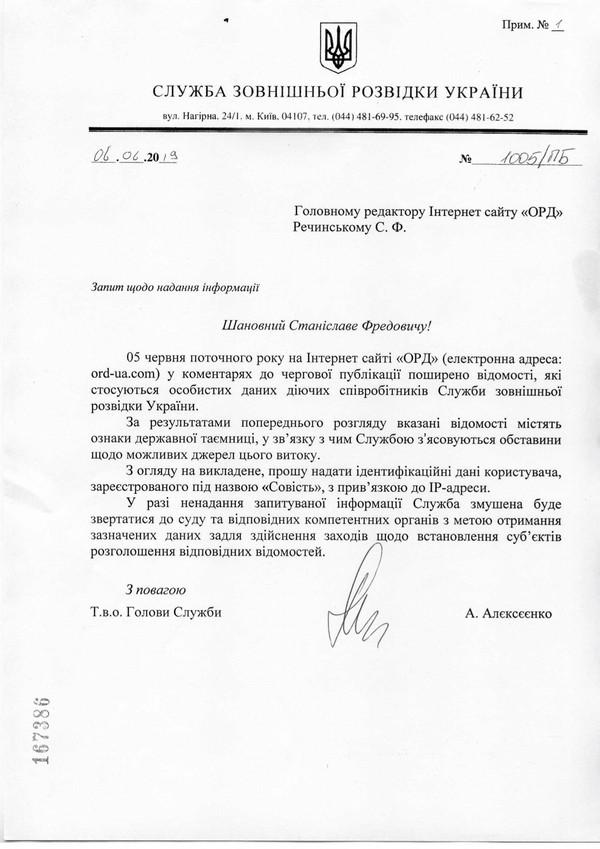 """Главою Служби зовнішньої розвідки призначено """"бютівця"""" Бухарєва - Цензор.НЕТ 7773"""