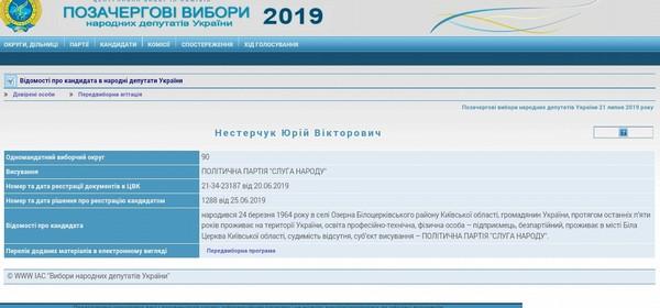 big nesterchhhhhh1 - Юрий Нестерчук непереборчив в политических связях