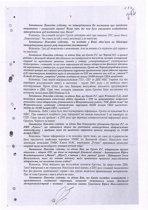 Фото 19.09.2019: Ерохин, Конвертационные центры, Коррупция, Луценко, Матиос, Новости, Новости Украины, Протокол допроса