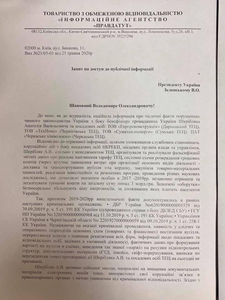 Зеленского просят разобраться с хищением Шкрибляком $3 миллиардов