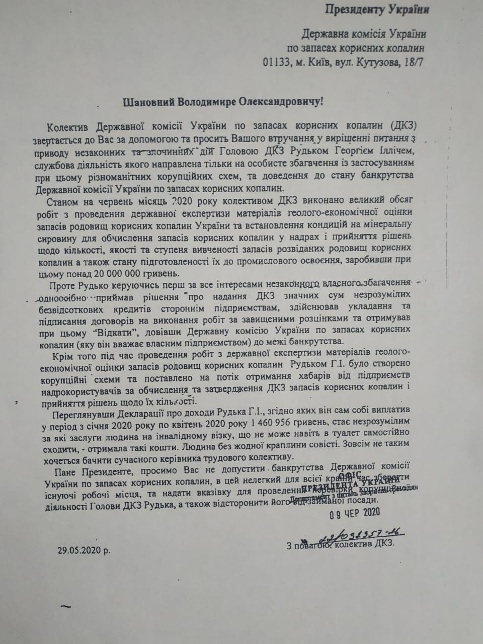 Зеленського закликали посадити Георгія Рудька з Державної комісії України по запасах корисних копалин за системну корупцію та побори