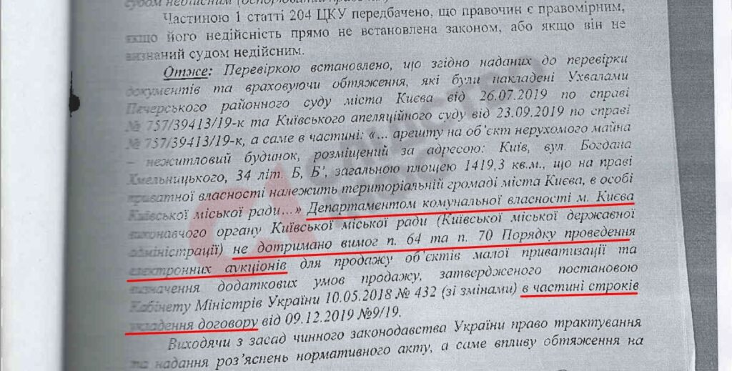 Судья Вовк прикрыл Кличко-младшего, провернувшего аферу с недвижимостью