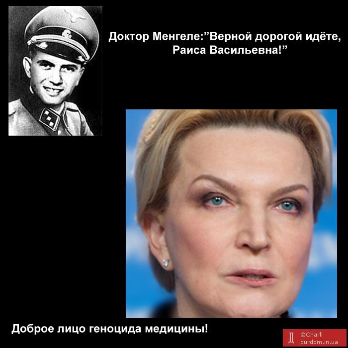 Министерство Богатыревой переплатило за лекарства 100 миллионов гривен, - следственная комиссия ВР - Цензор.НЕТ 3964