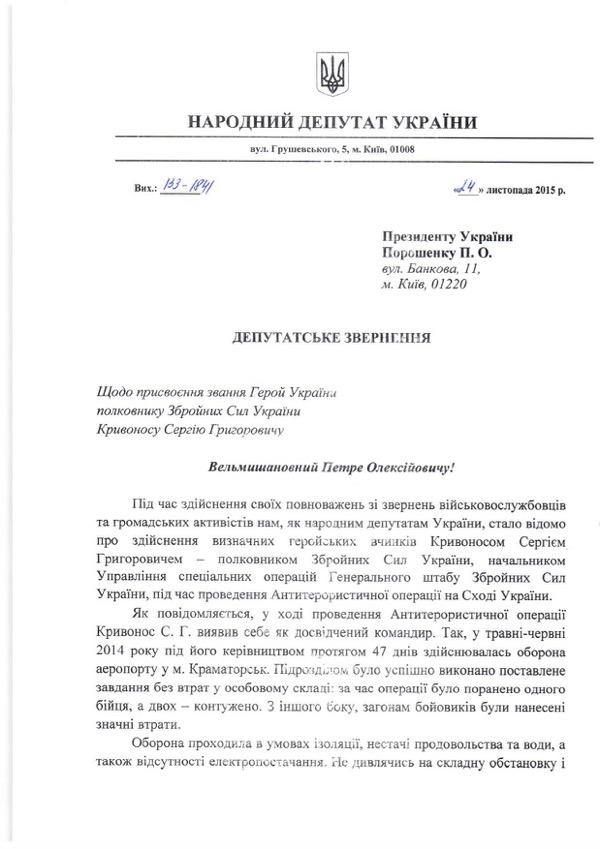 Кривоносу — Героя Украины!