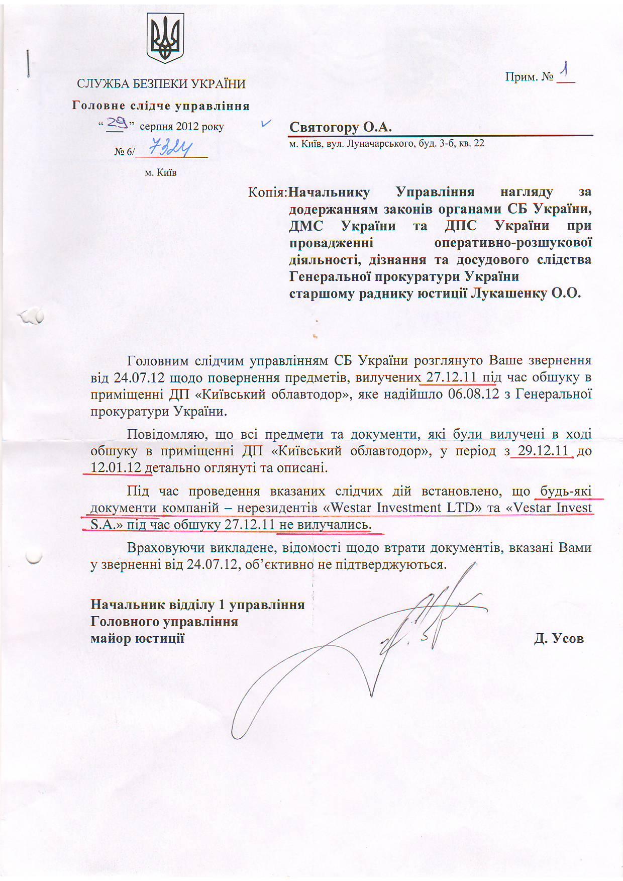 Бланки процессуальных документов по новому упк 2012 года