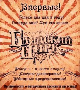 «Блядский цирк» лейтенанта Баканова
