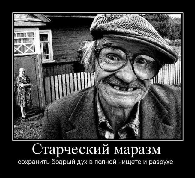 1297681871 starcheskij marazm