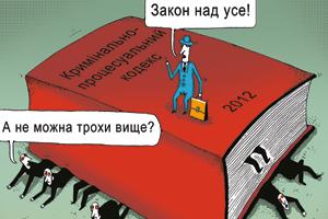 КПК України: Які зміни на часі?