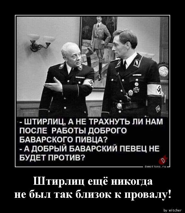 1549080492 Shtirlic esche nikog demotions.ru