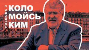Коломойський після 8 місяців у Женеві: «Поїхати сьогодні в Україну було б украй необдумано»