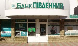 ГПУ: Банк «Південний» залучав кошти у компаній, які пов`язували з Іванющенком