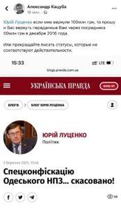 Станет ли Юрий Луценко «положенцем»?
