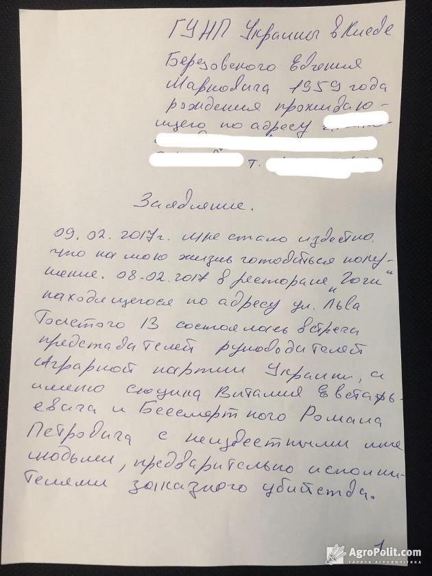 berezovskiy2