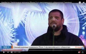 Наконец-то. В Киеве избили николаевского губернатора Савченко. Отзовись, народный герой!