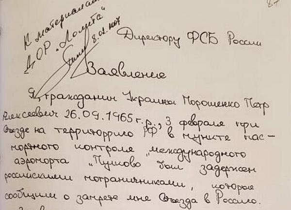 Страсти Петровы