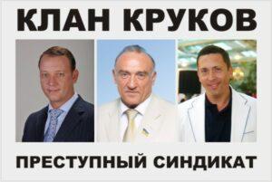 Дело о растрате 200 миллионов: в Киеве возобновили следствие в отношении братьев Круков
