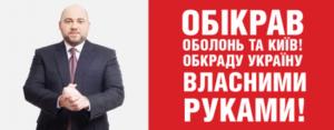 Вадим Столар признан организатором Элита-Центр: обманутые вкладчики обратились к Порошенко