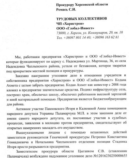 palamarchukpavlovsk odt 3c07d44c