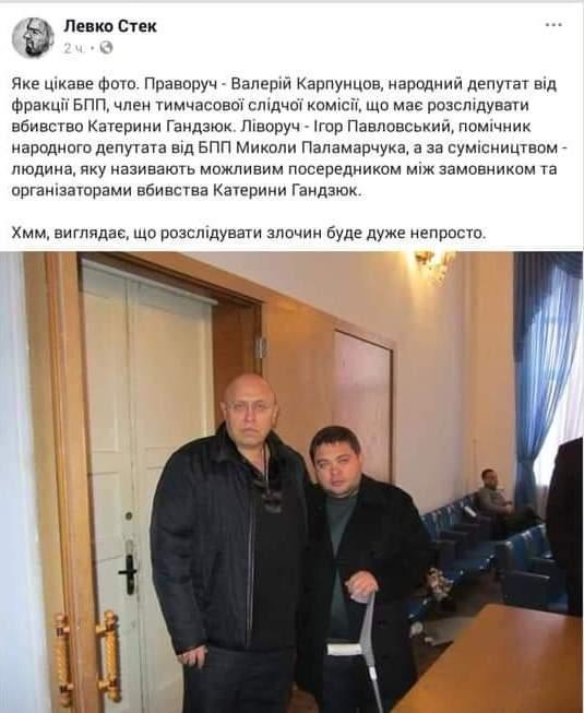 palamarchukpavlovsk odt m298e8de