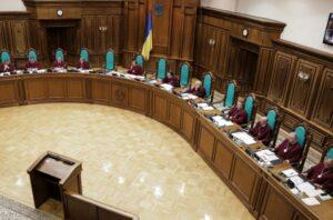 Конституционный суд: возвращение статус-кво