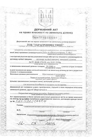ukragroinvest