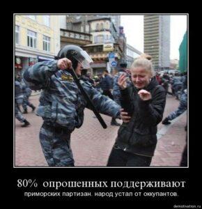 Украинская милиция дождется своих «приморских партизан»