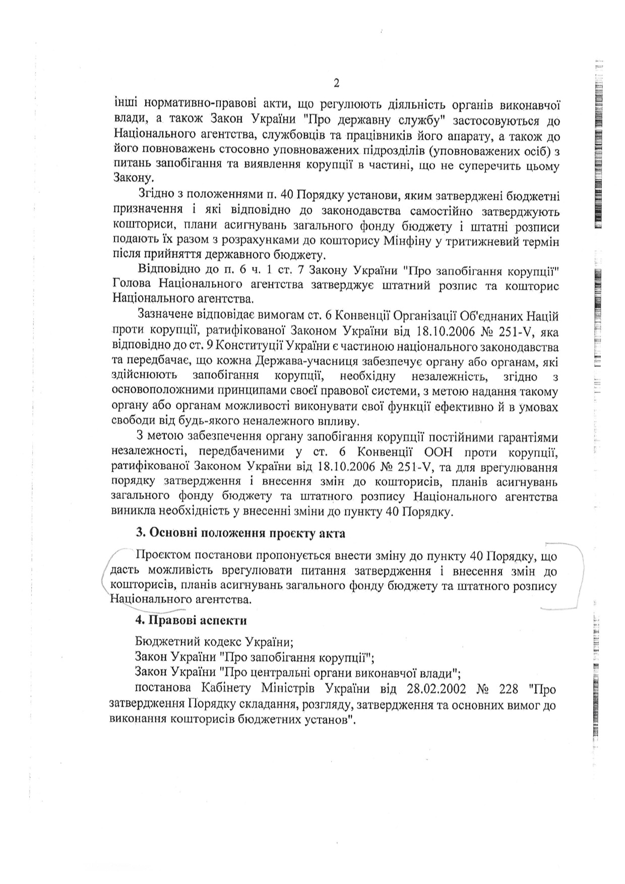 yurchhscan2