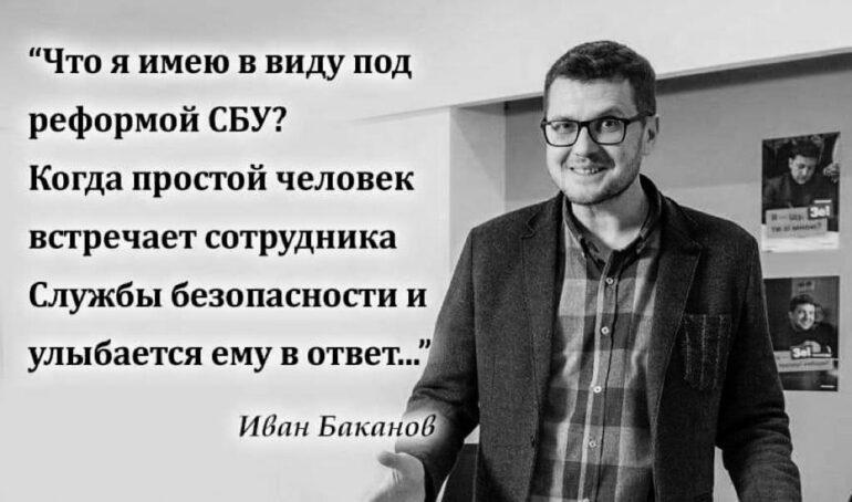Как Баканов с Наумовым защищают «Премиум пакет»