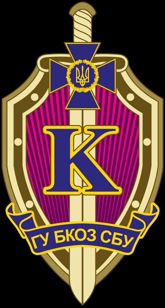 Полтавщина — полигон для столичных коррупционеров спецподразделения «К» СБУ
