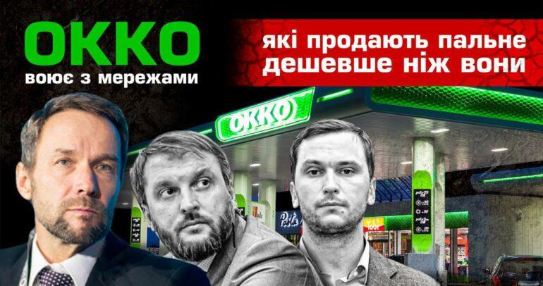 Сеть ОККО наняла Куюна для атаки на бюджетные АЗС — СМИ