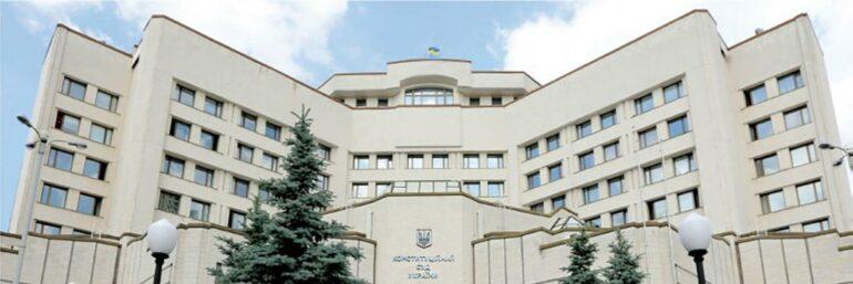 Зеленский окончательно делегитимизирует Конституционный суд